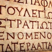 Greek Language FR